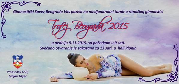 Trofej Beograda